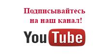 Подписывайтесь на наш канал!