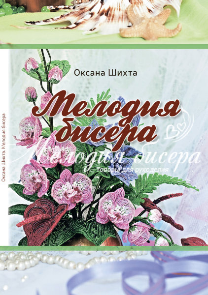 Книга Оксаны Шихта Мелодия бисера