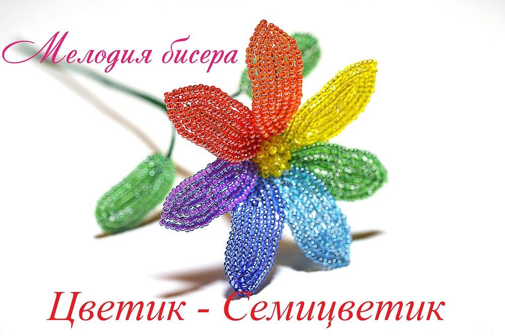 Цветик-семицветик своими руками