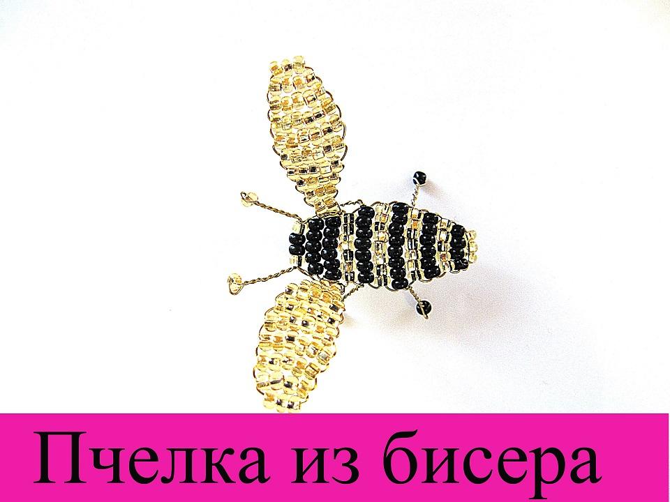 Пчелка из бисера своими руками