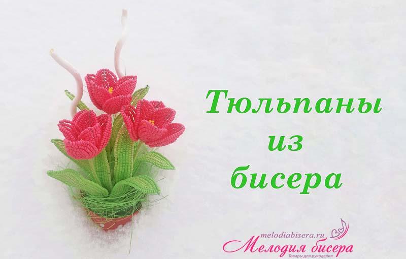 Букет тюльпанов из бисера
