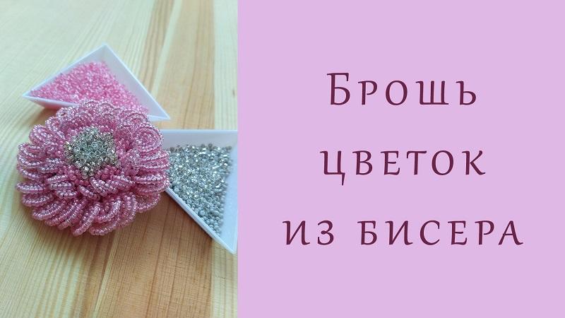 Брошь Цветочек из бисера