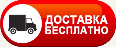 Бесплатная доставка по России от 3000 руб